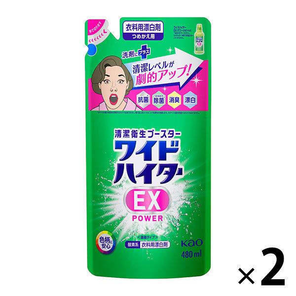 ワイドハイターEXパワー 詰替×2