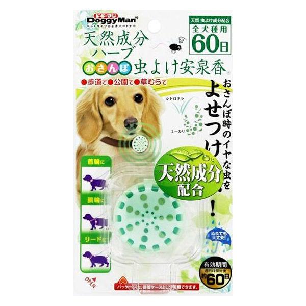 おさんぽ虫よけ安泉香 犬用 ハーブ60日