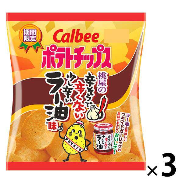 ポテトチップス 桃屋のラー油味 3袋