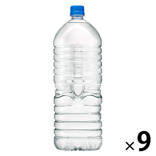 おいしい水天然水 ラベルレス 2L 9本
