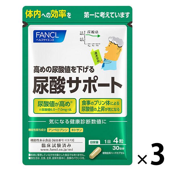 尿酸サポート サプリメント 約90日分 サプリ 尿酸値 高め 下げる キトサン ファンケル FANCL