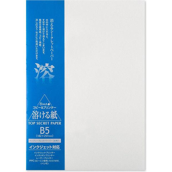 トップシークレットペーパー B5 10セット(300枚:30枚×10)(直送品)