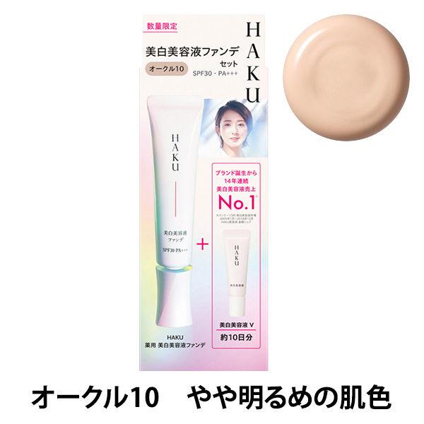 美白美容液ファンデ限定セット OC10