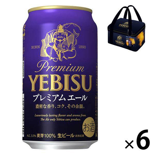 景品付き ヱビス プレミアムエール 6缶