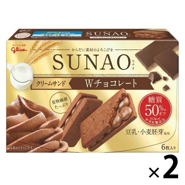 SUNAO Wチョコクリームサンド 2個