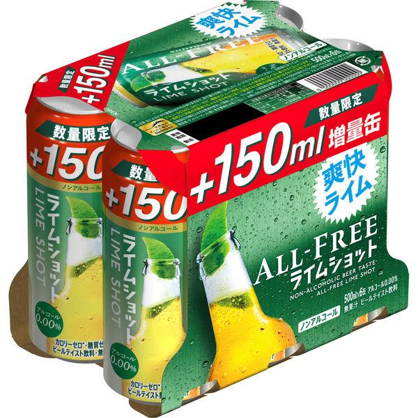 オールフリー〈ライムショット〉増量 6缶