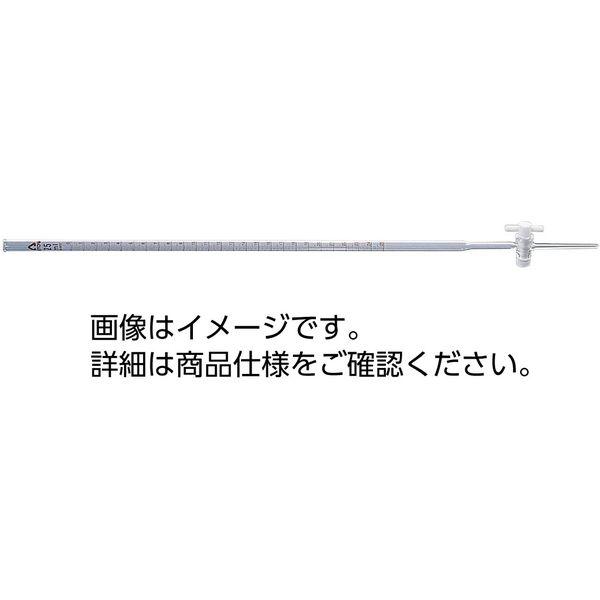 アローヒネノ ビュレット(PTFE活栓) 白 50mL 31030138(直送品)