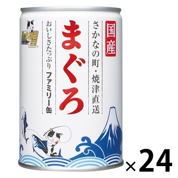 たまの伝説 猫用まぐろ ファミリー缶