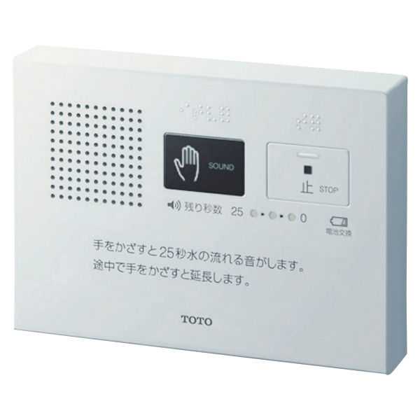 TOTO 音姫 YES400DR