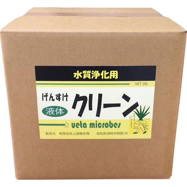 【水質・土壌浄化】上田微生物 ウエタげんすけクリーン(液状) AS-11 1箱(直送品)