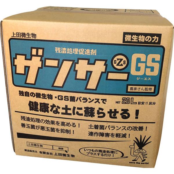 【残渣処理補助材】上田微生物 ザンサーGS 20L AS-06 1箱(直送品)