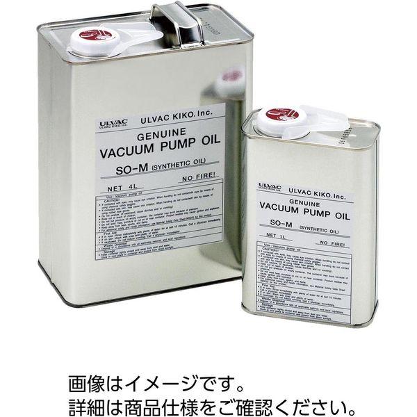真空ポンプオイル SO-M(ULV) 4L 33260901 アルバック機工(直送品)