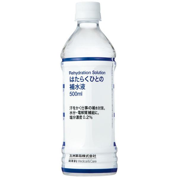 はたらくひとの補水液 500ml