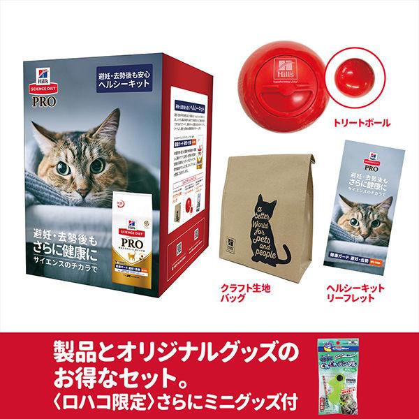 SDプロ猫用 避妊・去勢後も安心キット