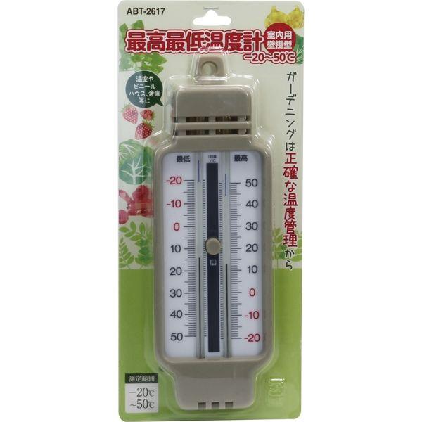 最高最低温度計 高森コーキ(直送品)