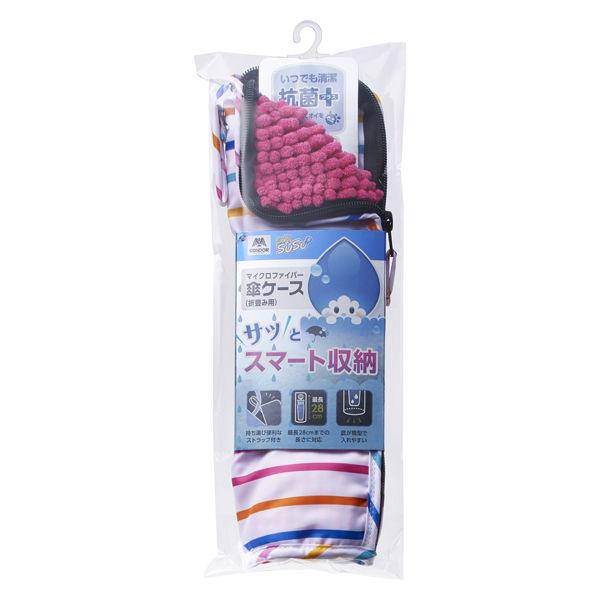 SUSU傘ケース抗菌スマートボーダー