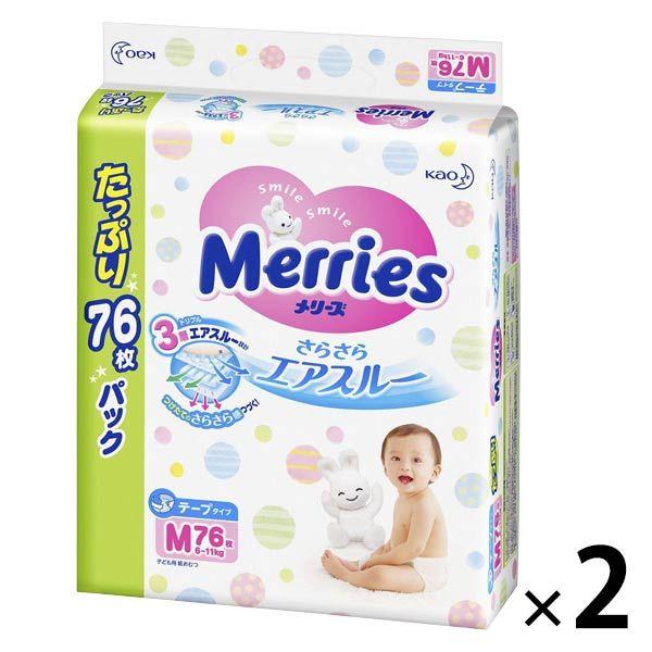 メリーズ おむつ テープ M 76枚