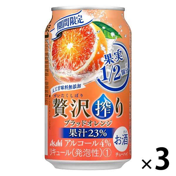 贅沢搾りブラッドオレンジ 3缶