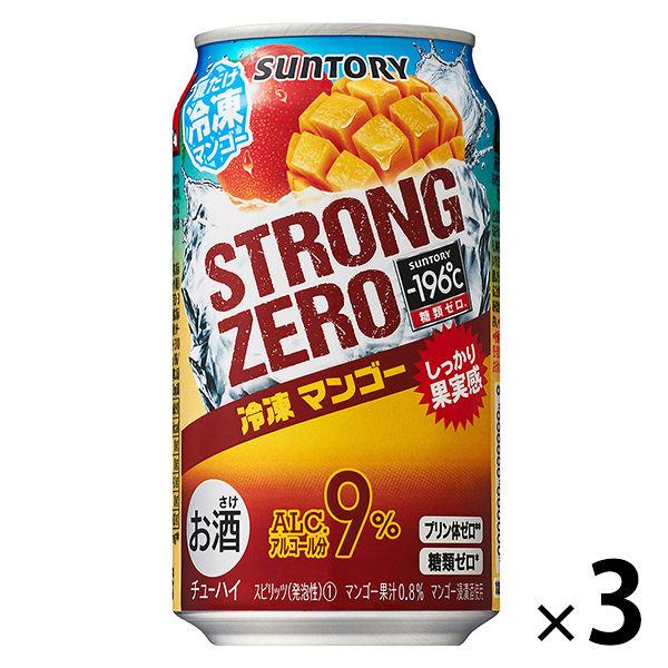 ストロングゼロ<冷凍マンゴー> 3缶