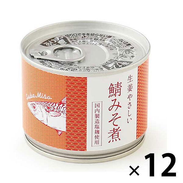 ロハコ限定 生姜やさしい鯖みそ煮 12缶