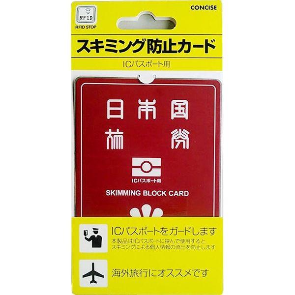 コンサイス スキミング防止カード ICパスポート 342021(直送品)