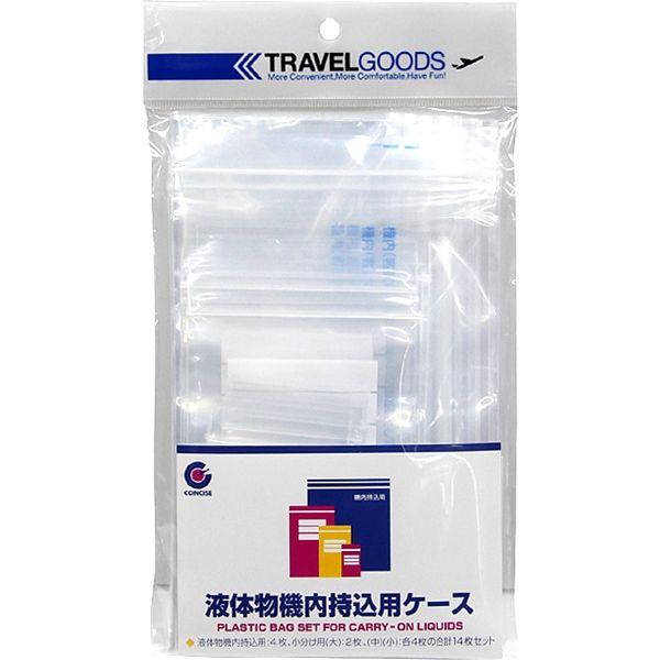 コンサイス 液体物機内持込用ケース(小分け用袋付き) 246466 1セット(4個)(直送品)