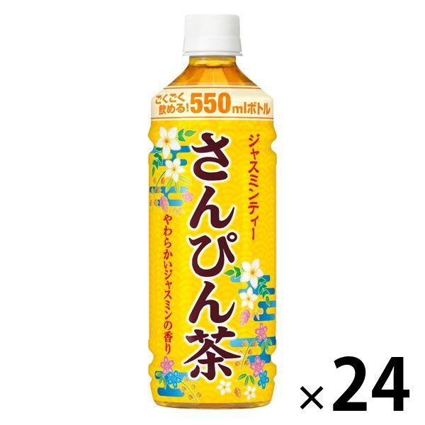 沖縄 さんぴん茶 550ml 24本