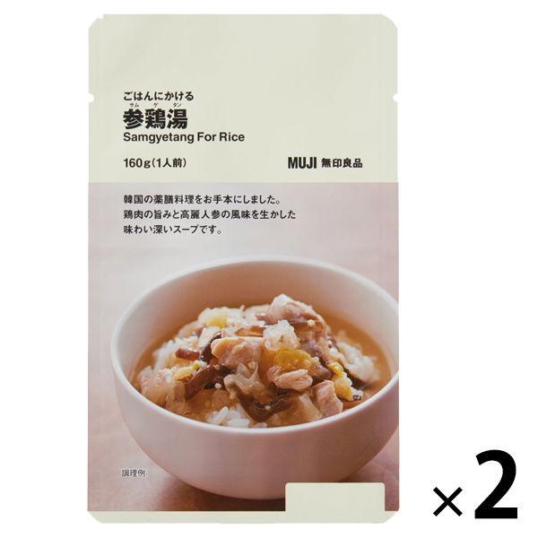 ごはんにかける 参鶏湯