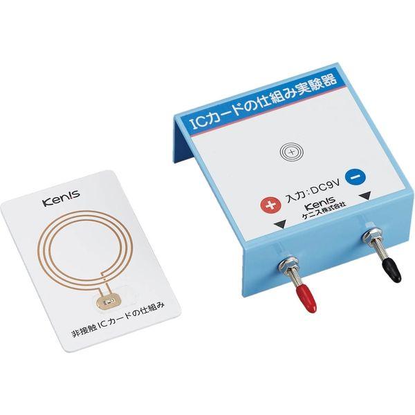【理科実験教材】ケニス ICカードのしくみ実験器 TIC 11200045 1個(直送品)
