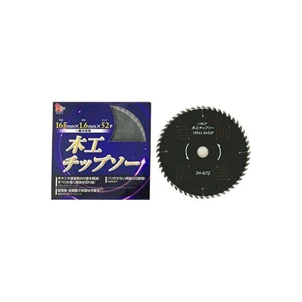 イトー IHブラック静音チップソー165 52 IH-672(直送品)