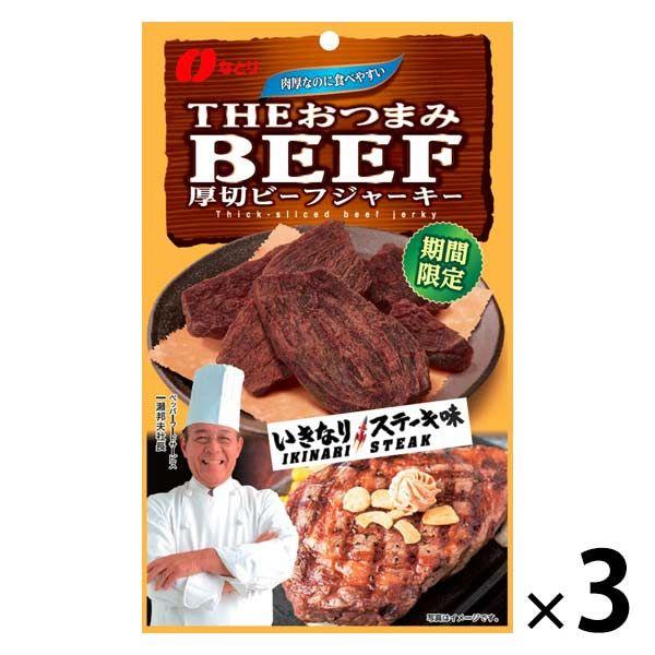 おつまみビーフいきなりステーキ 3個