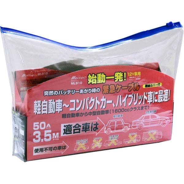 【カー用品】Meltec(メルテック) ブースターケーブル DC12V 50A 3、5m ML-910 1個(直送品)