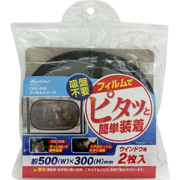 【カー用品】Meltec(メルテック) フィルムシェード 2枚入り クロス付 CPR-800 1袋(2枚入)(直送品)