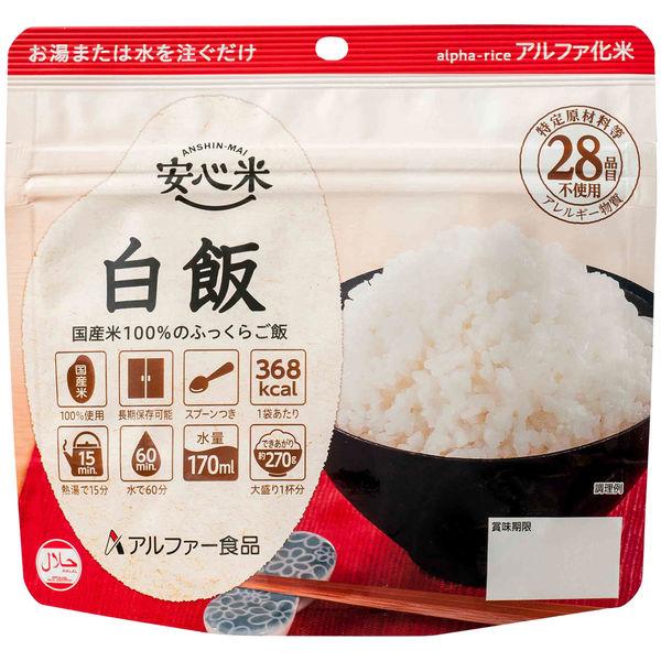 アルファー食品 安心米白飯 114216071 1食