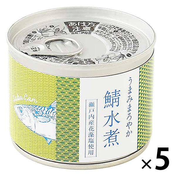 ロハコ限定 うまみまろやか鯖水煮 5缶