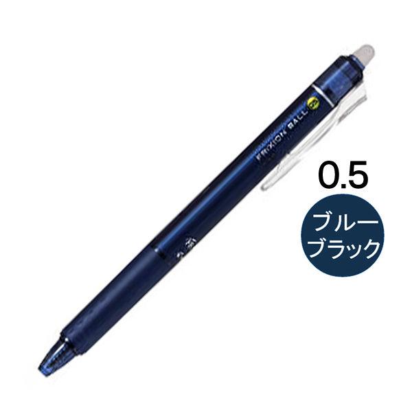 フリクションボールノック 0.5 青黒