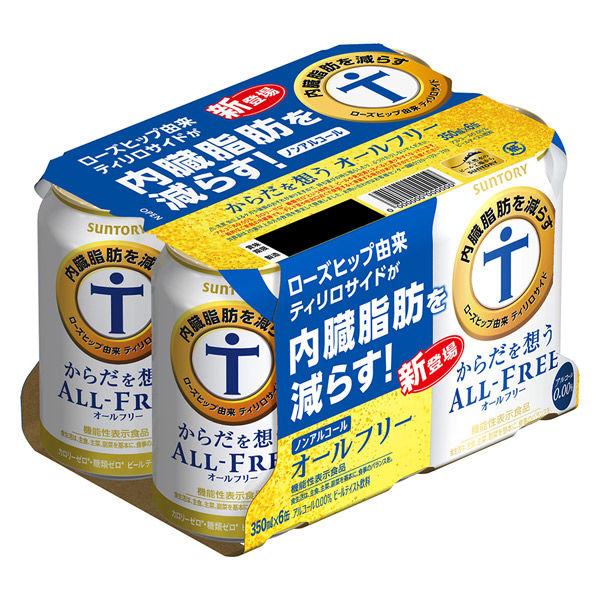 からだを想うオールフリー 6缶