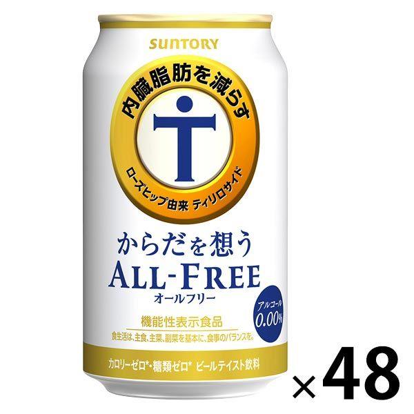 からだを想うオールフリー 48缶