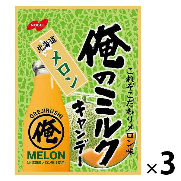 俺のミルク北海道メロン 3個