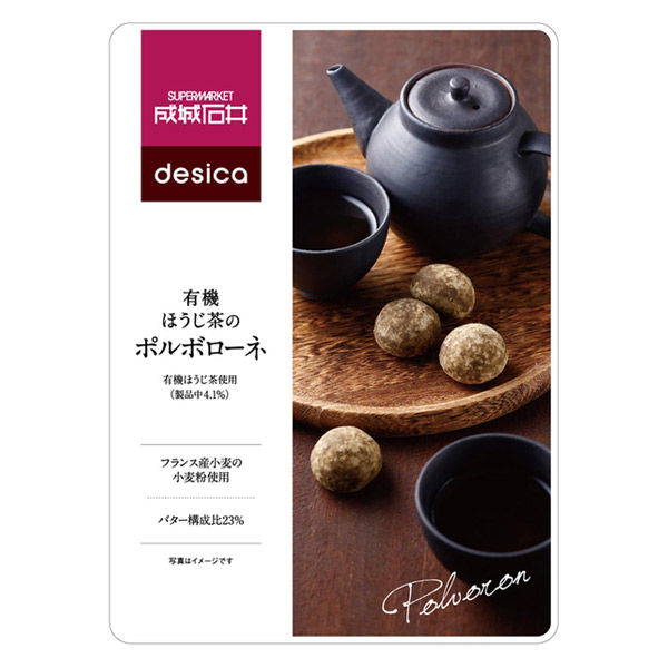 有機ほうじ茶のポルボローネ 90g