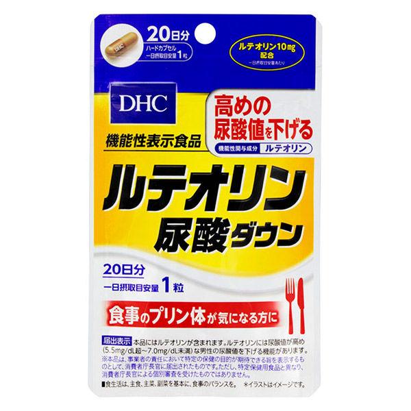 DHC 20日ルテオリン尿酸ダウン 1個
