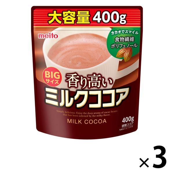 香り高いミルクココア 500g×3袋