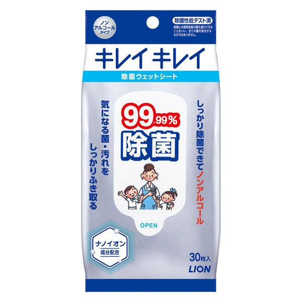 キレイキレイ99.99%除菌ウェット