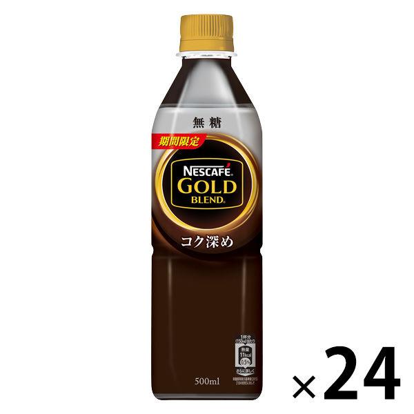 GBコク深め 無糖 500ml 24本