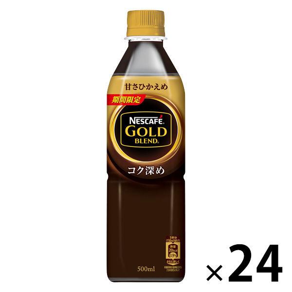 GBコク深め甘さひかえめ500ml×24