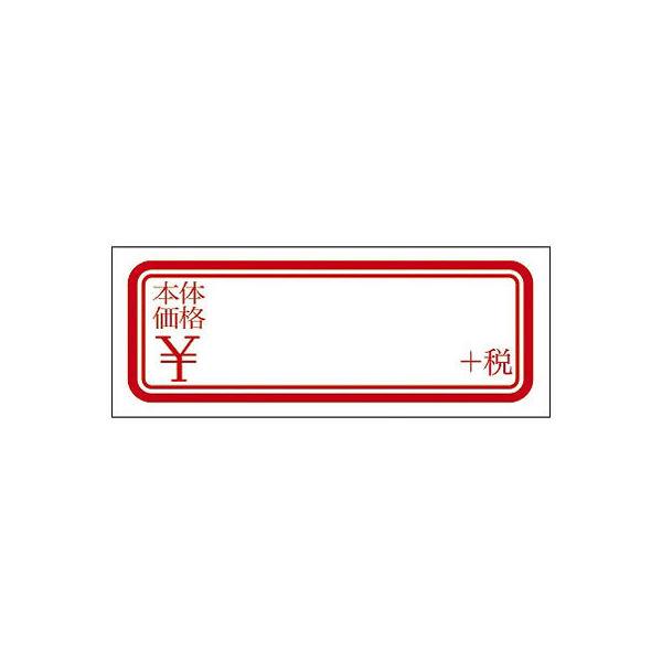 ササガワ 税率変更対策POP アドシール 赤枠 +税 ¥入り 22-2244 1冊【462片(33片×14シート)入】(取寄品)