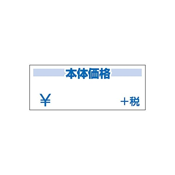 ササガワ 税率変更対策POP アドシール 青 +税 枠なし 22-2345 1冊【462片(33片×14シート)入】(取寄品)