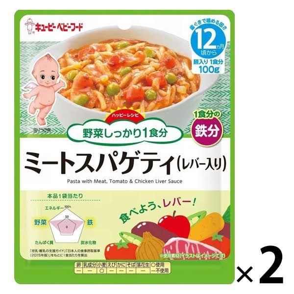 ミートスパゲティ(レバー入り) 2個