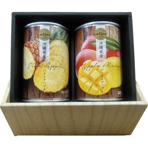 沖縄県産マンゴー&パインアップル缶詰