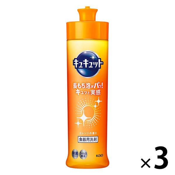 キュキュット オレンジの香り 本体×3